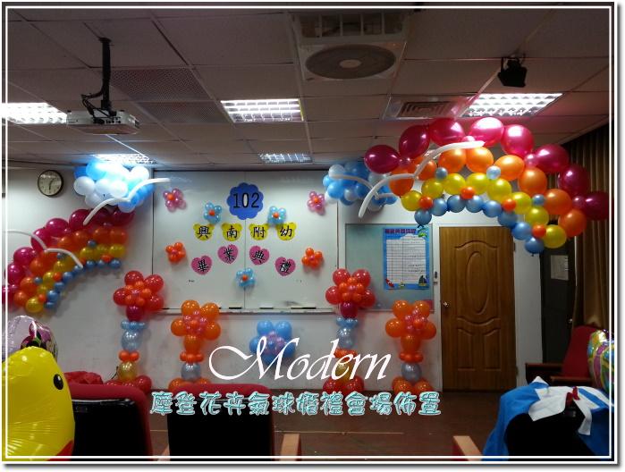 摩登气球花卉(婚礼布置)会场布置